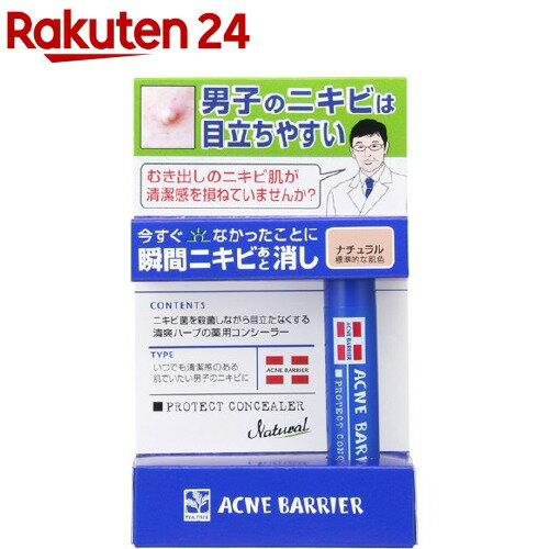 メンズアクネバリア 薬用コンシーラー ナチュラル(5g)【アクネバリア】