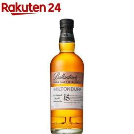 【企画品】サントリー スコッチ ウイスキー バランタイン シングルモルト ミルトンダフ 15年(700ml)