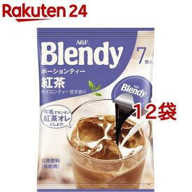 ブレンディ ポーションティー セイロンティー(7個入*12袋セット)【ブレンディ(Blendy)】