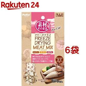 ペティオ 素材そのまま フリーズドライ For Cat ミートMIX(15g*6袋セット)【ペティオ(Petio)】