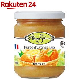 ノンシュガー 有機オレンジジャム(220g)【アヴィ・サンフェルム】