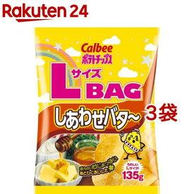 カルビー ポテトチップス しあわせバタ〜 Lサイズ(135g*3コセット)【カルビー ポテトチップス】