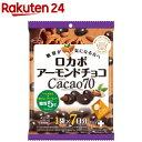 ロカボアーモンドチョコ カカオ70(18g*7袋入)[チョコレート]