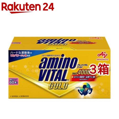 アミノバイタル ゴールド(60本入*3コセット)【アミノバイタル(AMINO VITAL)】