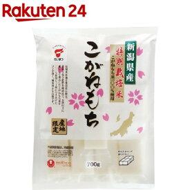 新潟県産特別栽培米こがねもち(700g)[餅]