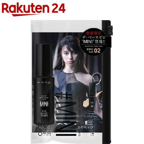 【企画品】ケイト シークレットスキンメイカーゼロ(リキッド) ミニサイズ 02(13mL)【KATE(ケイト)】