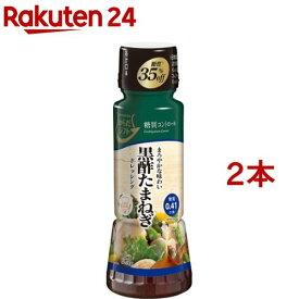 からだシフト 糖質コントロール 黒酢たまねぎドレッシング(170ml*2本セット)【からだシフト】