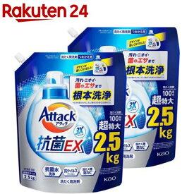 アタック3X 洗濯洗剤 つめかえ用 メガサイズ(2.5kg*2袋セット)【アタック】