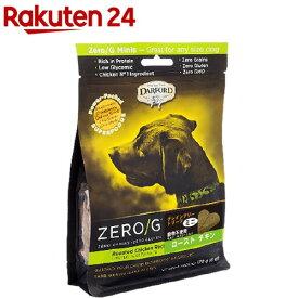 ダルフォード オーブンベイクドビスケット ZERO/G mini ローストチキンレシピ(170g)【DARFORD(ダルフォード)】
