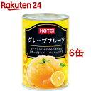 ホテイフーズ グレープフルーツ(410g*6缶セット)【ホテイフーズ】