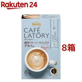 ブレンディ カフェラトリー スティック コーヒー 濃厚クリーミーカフェラテデカフェ(9.6g*6本入*8箱セット)【ブレンディ(Blendy)】