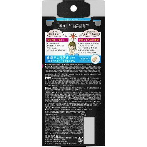 ビオレUV化粧下地UV皮脂テカリ防止顔用