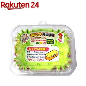 ピッタリケース深めのお弁当箱用 四角 大(30枚入)