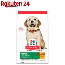 サイエンスダイエット パピー 大型犬種用 子いぬ用(12kg)【dalc_sciencediet】【サイエンスダイエット】[ドッグフード]