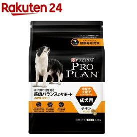 プロプラン ドッグ 中型犬・大型犬 成犬用 チキン ほぐし粒入り(2.5kg)【プロプラン(ProPlan)】[ドッグフード]