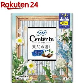 センターイン コンパクト1/2 ホワイト 多い夜用 羽つき 生理用ナプキン(12枚入)【センターイン】[生理用品]