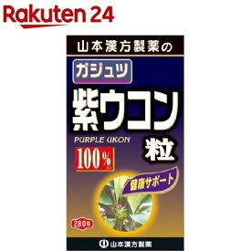 山本漢方 ガジュツ 紫ウコン粒 100%(280粒)【山本漢方】