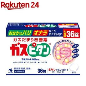 【第3類医薬品】ガスピタンa(36錠)【KENPO_11】【ガスピタン】