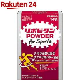 リポビタンパウダー for Sports(3g*14袋入)【リポビタン】
