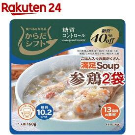 からだシフト 糖質コントロール 満足Soup 参鶏湯(160g*2袋セット)【からだシフト】