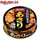 ホテイフーズ あさり味付(70g*6缶セット)【ホテイフーズ】