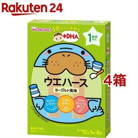和光堂 1歳からのおやつ+DHA ウエハース ヨーグルト風味(32g(1枚*8袋入)*4コセット)