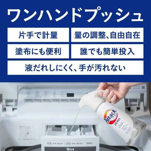 アタックZERO洗濯洗剤ワンハンド本体