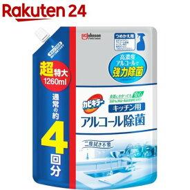 カビキラー アルコール除菌 キッチン用 詰め替え 超特大(1260ml)【カビキラー】