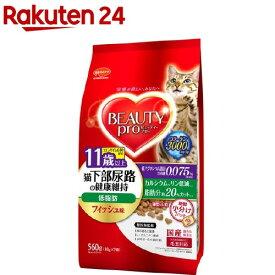 ビューティープロ キャット 猫下部尿路の健康維持 低脂肪 11歳以上(560g)【ビューティープロ】[キャットフード]