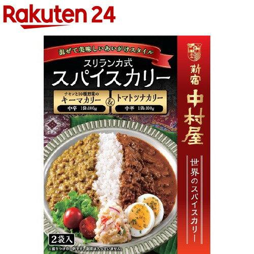 新宿中村屋 スリランカ式スパイスカリー キーマカリー&トマトツナカリー(100g*2袋入)【中村屋】