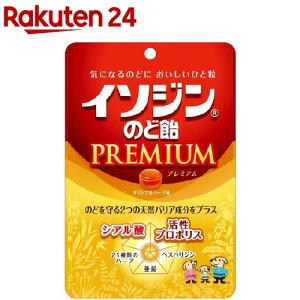 【訳あり】イソジンのど飴 PREMIUM オリジナルハーブ味(70g)【イソジン】