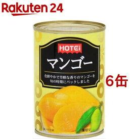 ホテイフーズ マンゴー タイ産(425g*6缶セット)【ホテイフーズ】