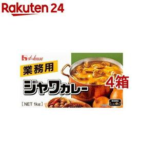 ハウス食品 ジャワカレー 業務用(1kg*4コセット)【ジャワカレー】