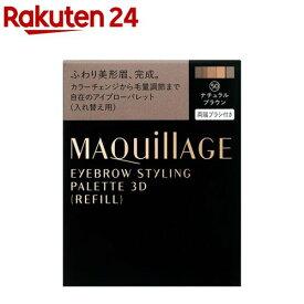資生堂 マキアージュ アイブロースタイリング 3D 50 レフィル(4.2g)【マキアージュ(MAQUillAGE)】