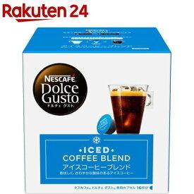 ネスカフェ ドルチェグスト アイスコーヒーブレンド 16杯分 CFI16002(1セット)【イチオシ】【ネスカフェ ドルチェグスト】