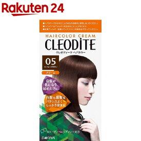 クレオディーテ ヘアカラークリーム 05 コーヒーブラウン(50g+50g)【クレオディーテ(CLEODITE)】[白髪染め]