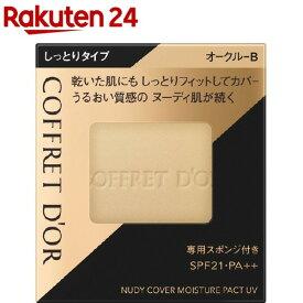 コフレドール ヌーディカバー モイスチャーパクトUV オークル-B(9.5g)【kane02】【コフレドール】