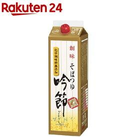 創味食品 そばつゆ 吟節 業務用(1.8L)