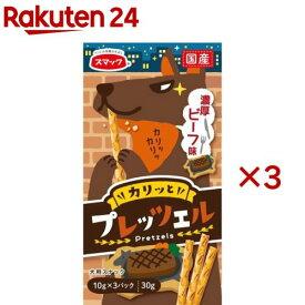 スマック プレッツェル 濃厚ビーフ味(10g*3パック*3箱セット)【スマック】