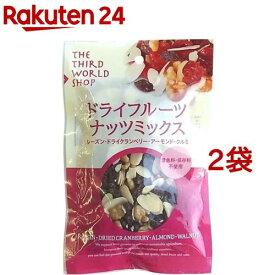 ドライフルーツ・ナッツミックス(90g*2袋セット)【第3世界ショップ】