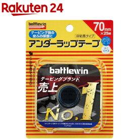 バトルウィン アンダーラップテープ 70(70mm*25m 1巻入)【battlewin(バトルウィン)】