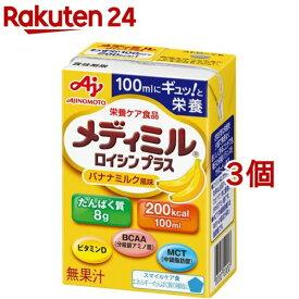 メディミル ロイシンプラス バナナミルク風味(100ml*3個セット)