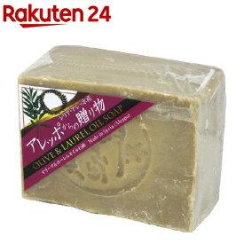 アレッポからの贈り物 ローレルオイル配合石鹸(190g)【イチオシ】【アレッポからの贈り物】