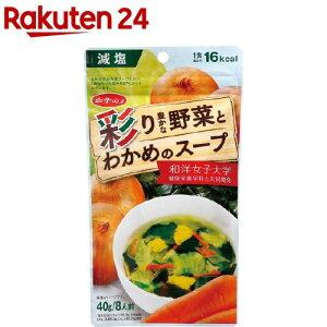 【訳あり】白子のり 彩り豊かな野菜とわかめのスープ(40g)【白子のり】