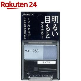 資生堂 インテグレート グレイシィ アイカラー ブルー283(2g)【インテグレート グレイシィ】