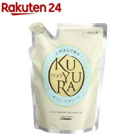 クユラ ボディケアソープ 心やすらぐ香り 詰替え用(400ml)【クユラ】