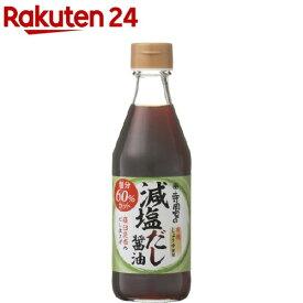 寺岡家の減塩だし醤油(300ml)