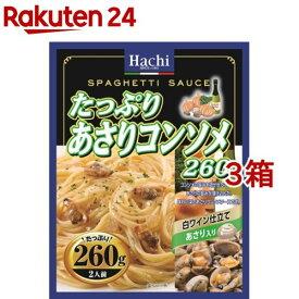 ハチ食品 たっぷりあさりコンソメ260(260g*3箱セット)【Hachi(ハチ)】[パスタソース]