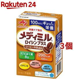 メディミル ロイシンプラス コーヒー牛乳風味(100ml*3個セット)
