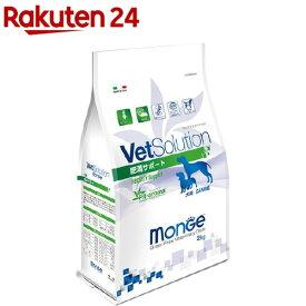 VetSolution 食事療法食 犬用 肥満サポート(2kg)【monge】[ドッグフード]